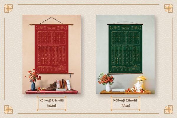 Chinese Pinyin_ตัวอักษรพินอินจีน_Roll-up Canvas
