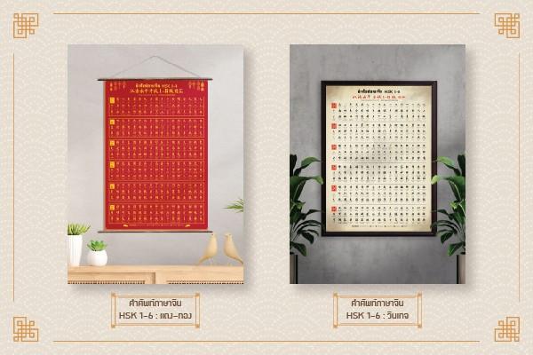 HSK 1-6_คำศัพท์ภาษาจีน