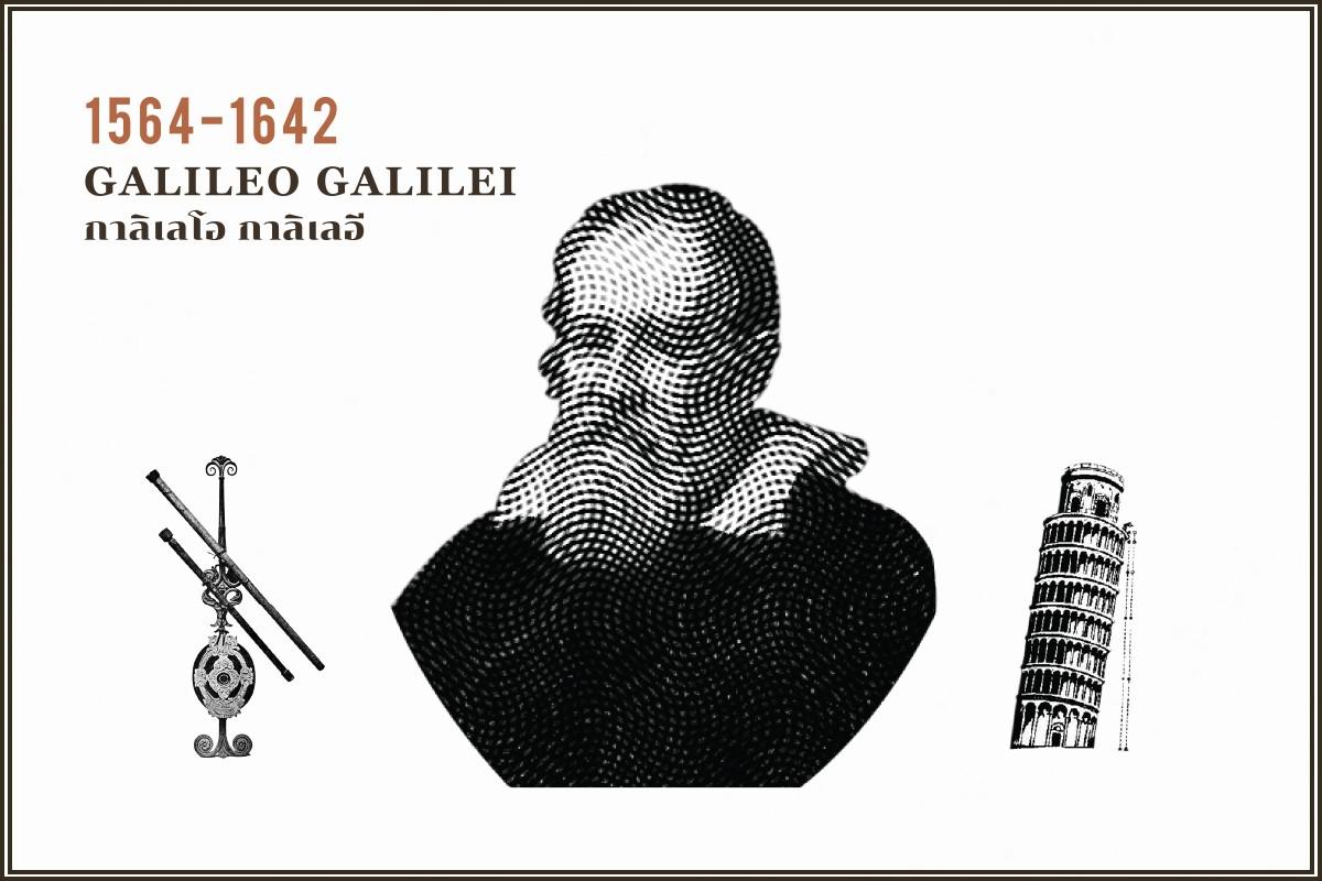 Galileo Galilei กาลิเลโอ กาลิเลอี