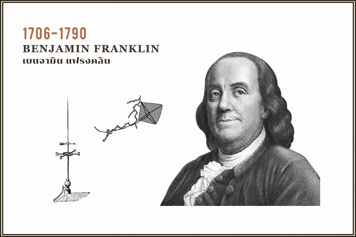 Benjamin Franklin เบนจามิน แฟรงคลิน