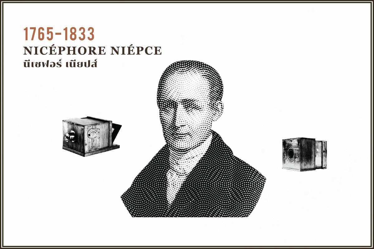THiNKNETDesignStudio Inventors Nicéphore Niépce นีเซฟอร์ เนียปส์