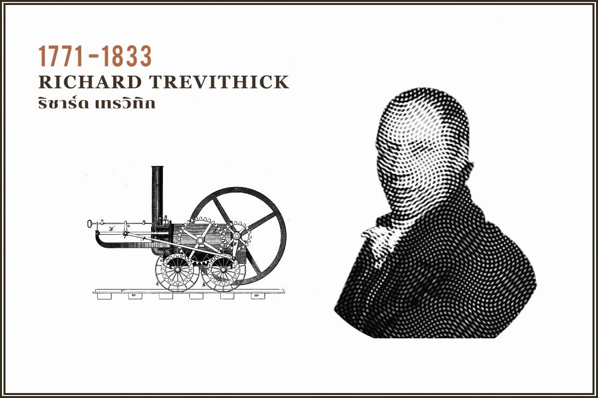 THiNKNETDesignStudio Inventors Richard Trevithick ริชาร์ด เทรวิทิก