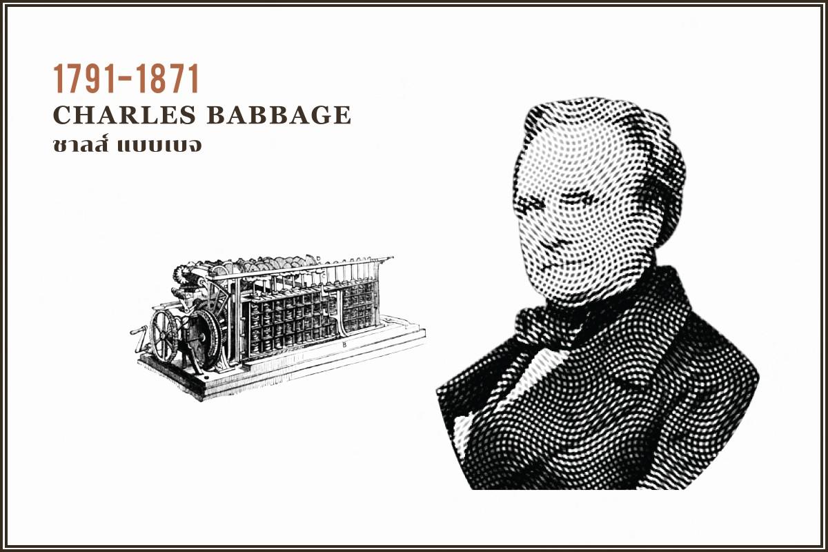 THiNKNETDesignStudio Inventors Charles Babbage ชาลส์ แบบเบจ