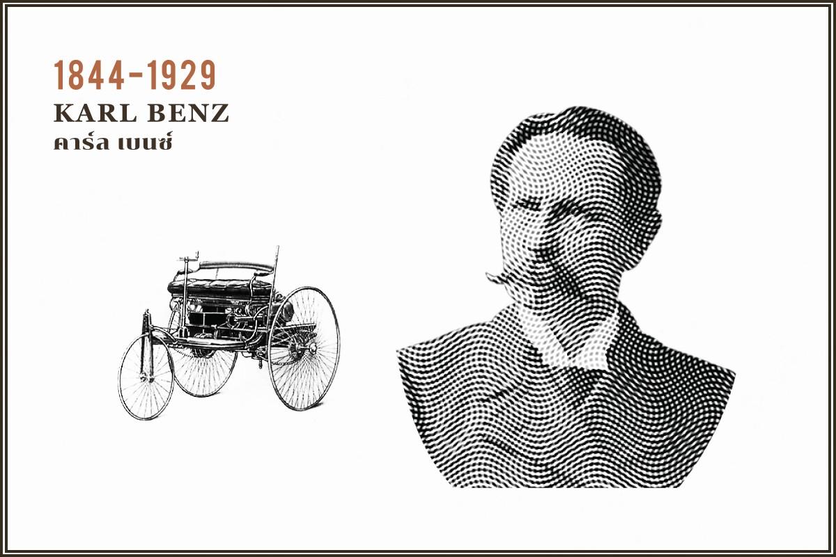 THiNKNETDesignStudio Inventors Karl Benz คาร์ล เบนซ์