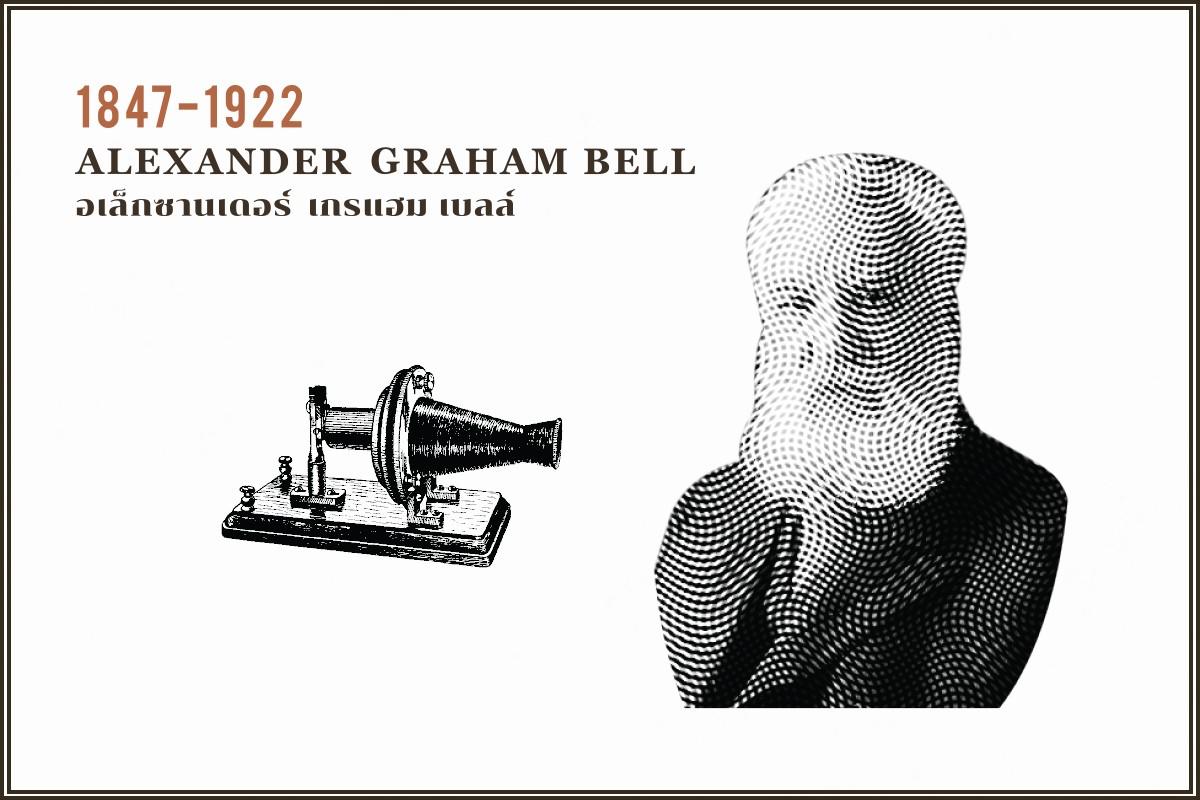 THiNKNETDesignStudio Inventors Alexander Graham Bell อเล็กซานเดอร์ เกรแฮม เบลล์
