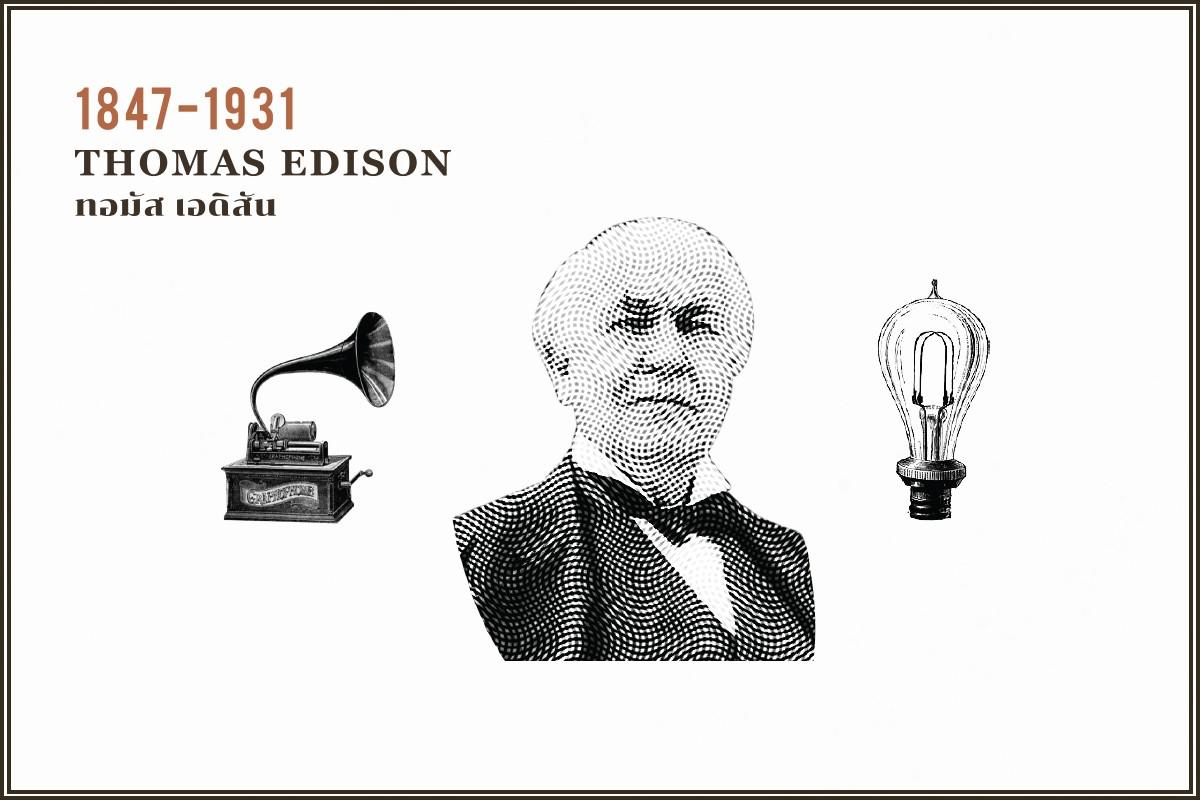 THiNKNETDesignStudio Inventors Thomas Edison โทมัส เอดิสัน