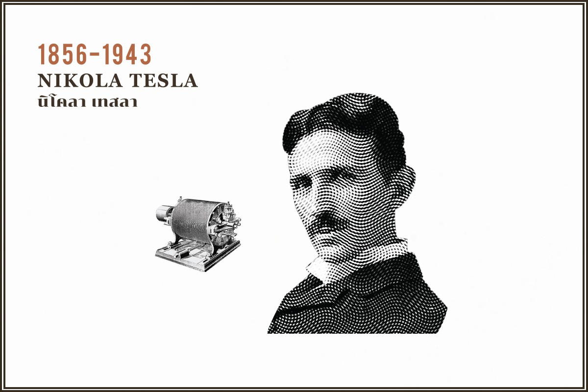 THiNKNETDesignStudio Inventors Nikola Tesla นิโคลา เทสลา