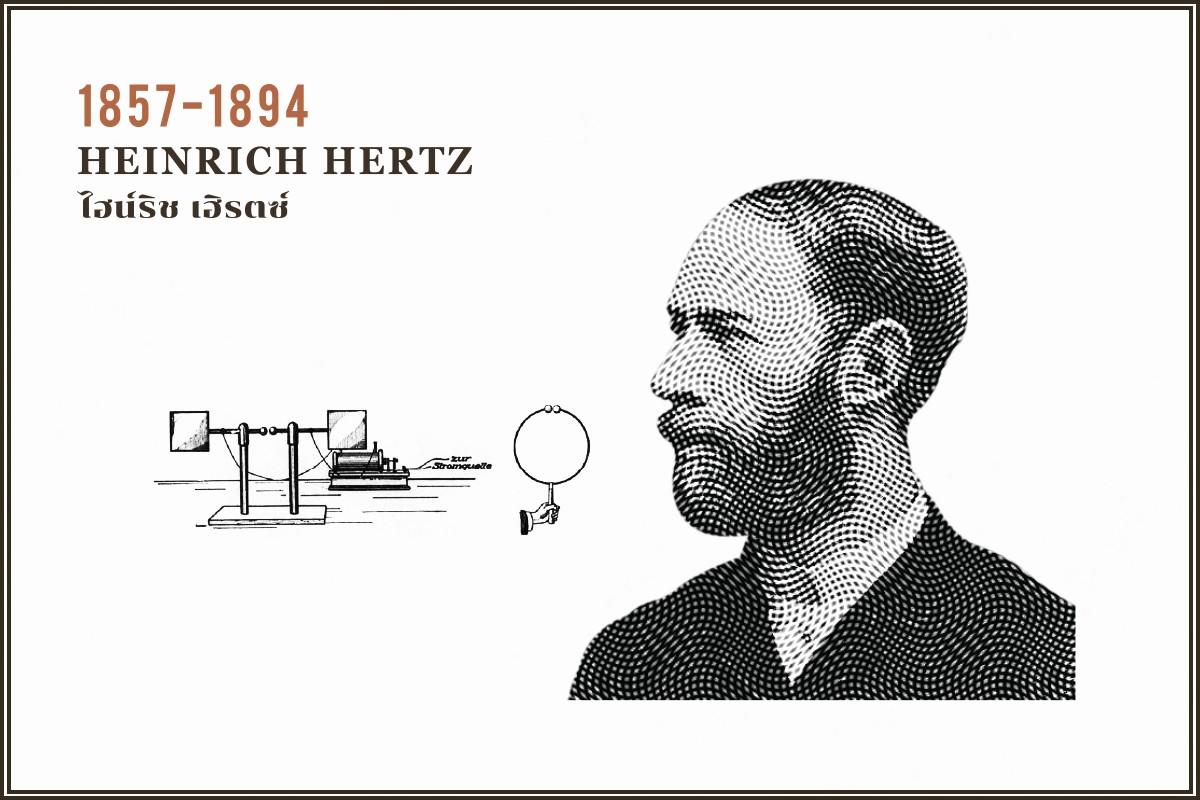 THiNKNETDesignStudio Inventors Heinrich Hertz ไฮน์ริช เฮิรตซ์