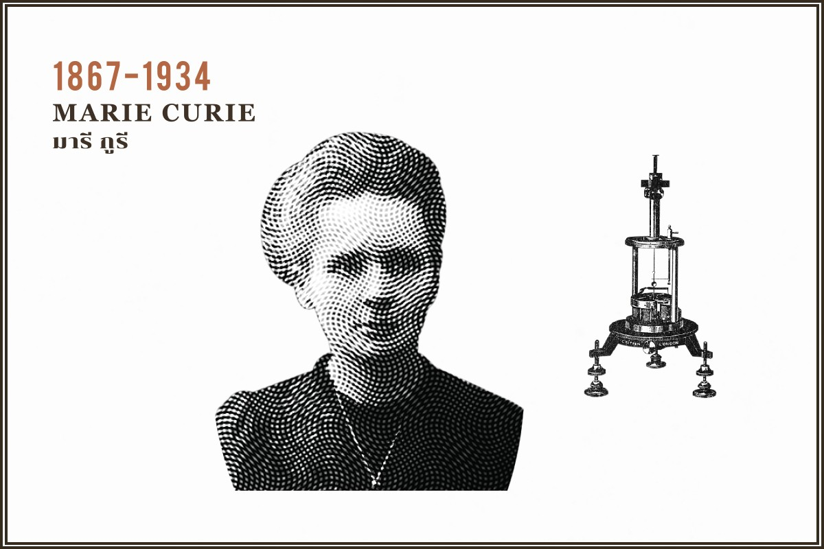 THiNKNETDesignStudio Inventors Marie Curie มารี กูรี