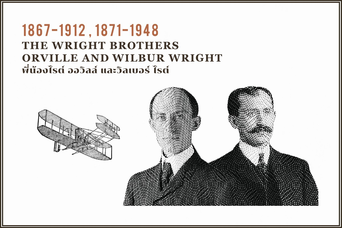 THiNKNETDesignStudio Inventors The Wright brothers: Orville and Wilbur Wright พี่น้องไรต์ ออวิลล์ และวิลเบอร์ ไรต์