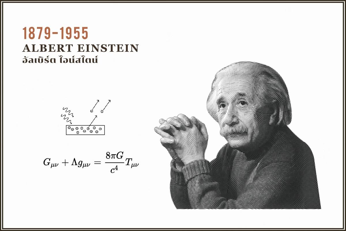 THiNKNETDesignStudio Inventors Albert Einstein อัลเบิร์ต ไอน์สไตน์