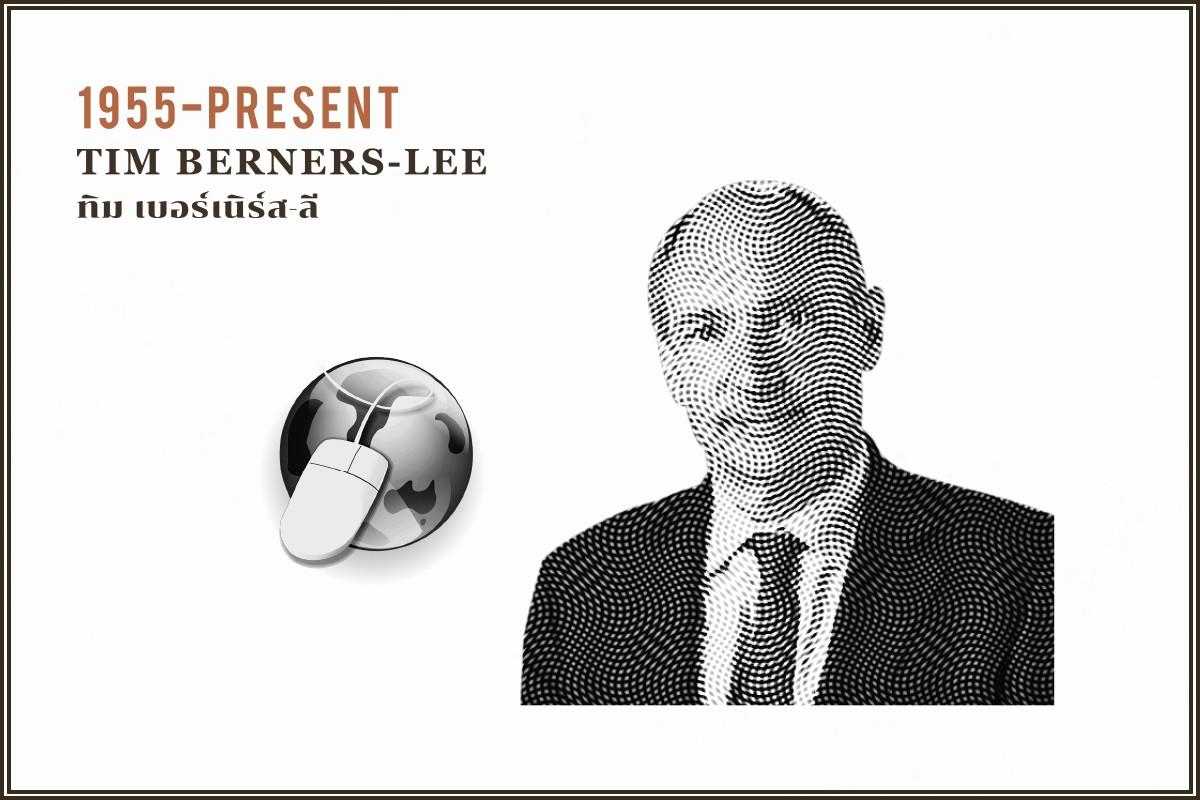 THiNKNETDesignStudio Inventors Tim Berners-Lee ทิม เบอร์เนิร์ส-ลี